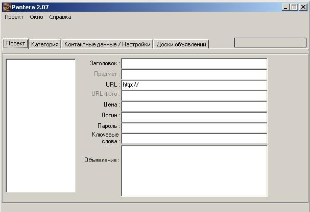 Pantera 2.07 rus crack - русская программа массовой рассылки
